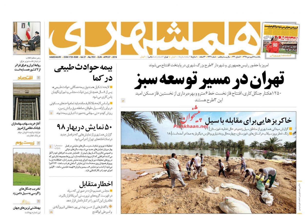 عناوین اخبار روزنامه همشهری در روز یکشنبه ۱۸ فروردين :