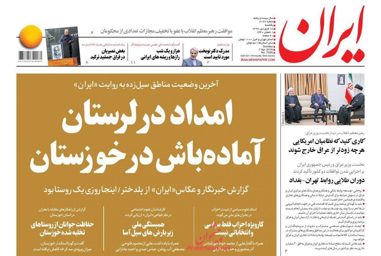 عناوین اخبار روزنامه ایران در روز یکشنبه ۱۸ فروردين :