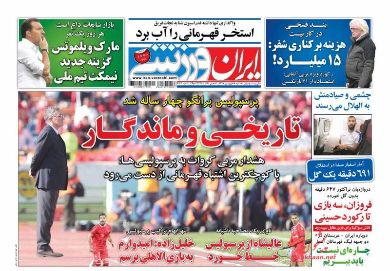 عناوین اخبار روزنامه ایران ورزشی در روز یکشنبه ۱۸ فروردين
