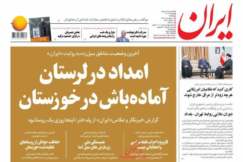 عناوین اخبار روزنامه ایران در روز یکشنبه ۱۸ فروردين