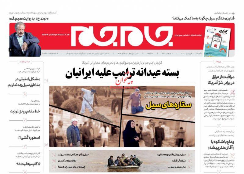 عناوین اخبار روزنامه جام جم در روز یکشنبه ۱۸ فروردين
