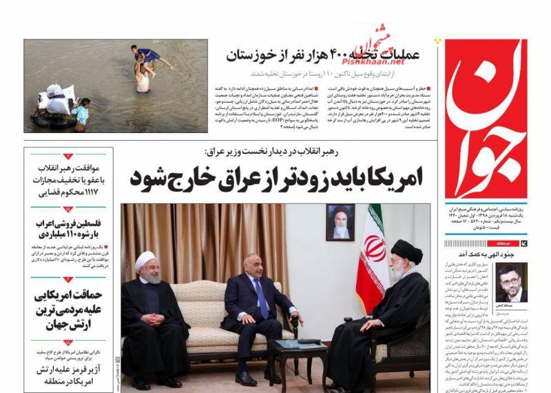 عناوین اخبار روزنامه جوان در روز یکشنبه ۱۸ فروردين