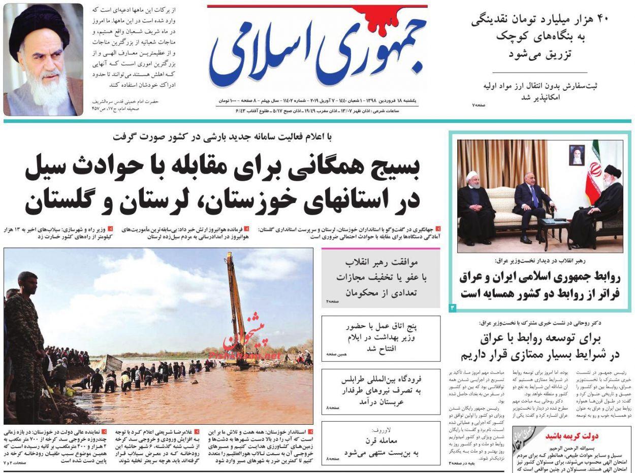 عناوین اخبار روزنامه جمهوری اسلامی در روز یکشنبه ۱۸ فروردين :