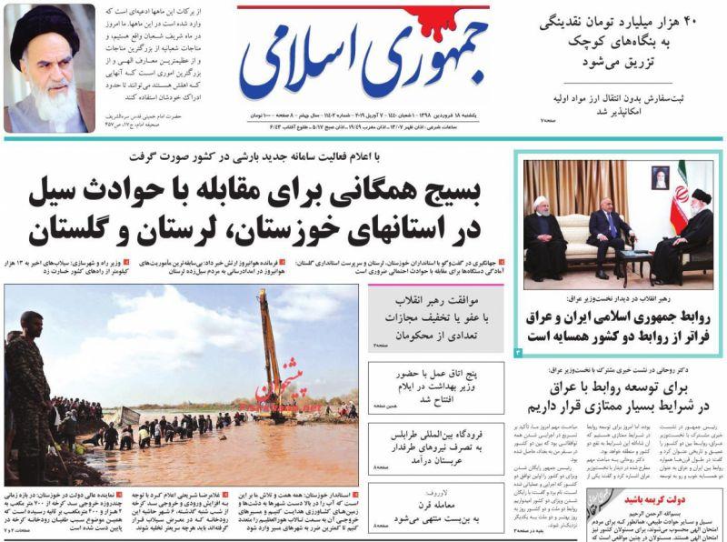 عناوین اخبار روزنامه جمهوری اسلامی در روز یکشنبه ۱۸ فروردين