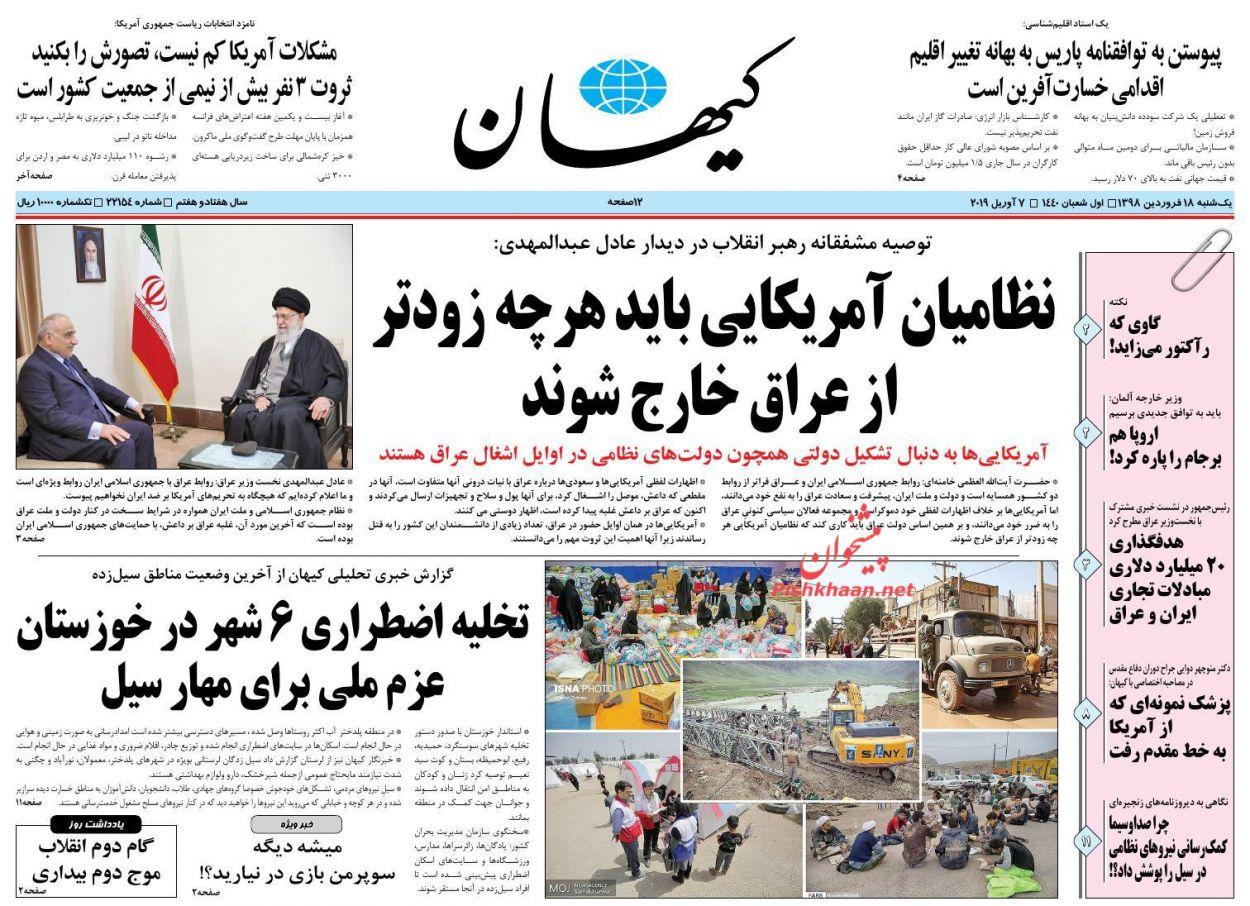 عناوین اخبار روزنامه کيهان در روز یکشنبه ۱۸ فروردين :