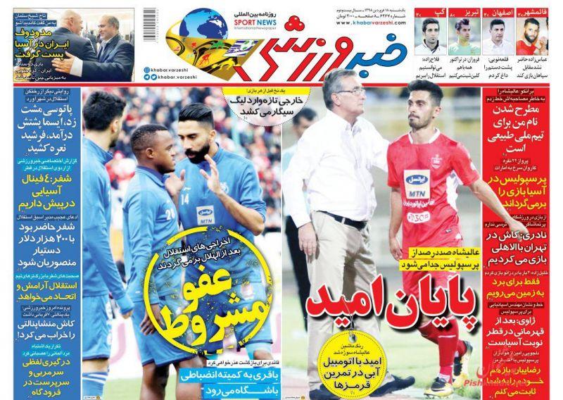 عناوین اخبار روزنامه خبر ورزشی در روز یکشنبه ۱۸ فروردين :