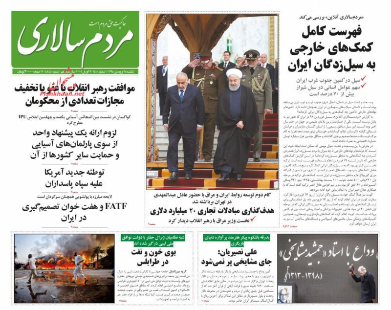 عناوین اخبار روزنامه مردم سالاری در روز یکشنبه ۱۸ فروردين