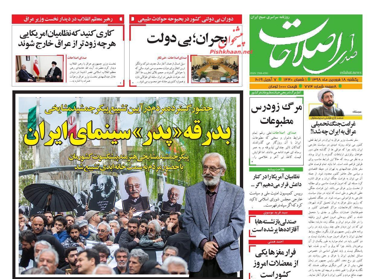 عناوین اخبار روزنامه صدای اصلاحات در روز یکشنبه ۱۸ فروردين :