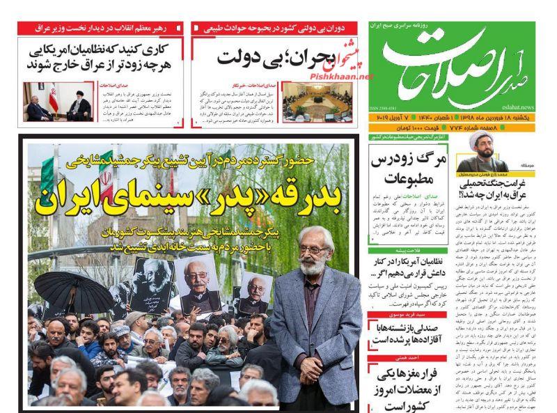 عناوین اخبار روزنامه صدای اصلاحات در روز یکشنبه ۱۸ فروردين