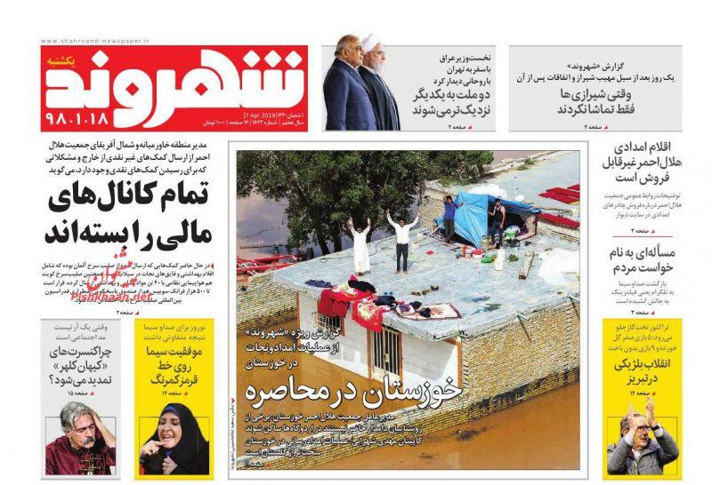 عناوین اخبار روزنامه شهروند در روز یکشنبه ۱۸ فروردين