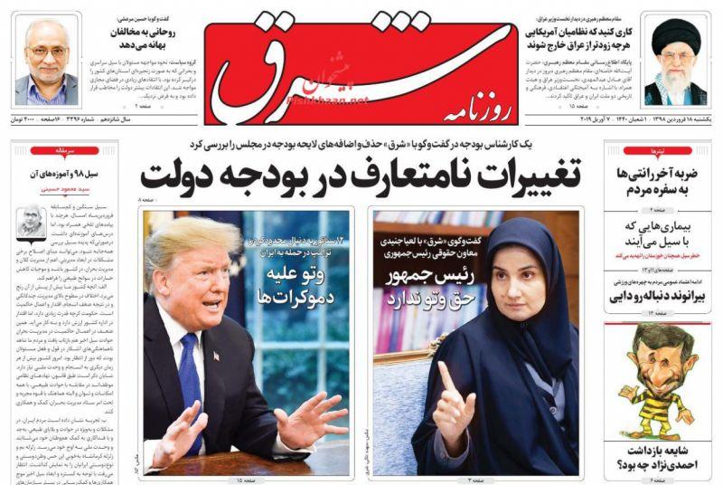 عناوین اخبار روزنامه شرق در روز یکشنبه ۱۸ فروردين