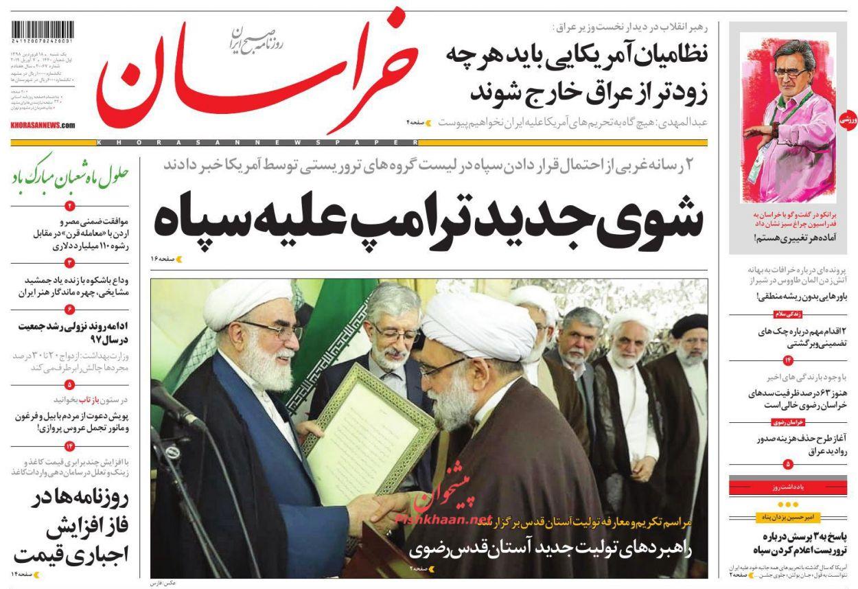 عناوین اخبار روزنامه خراسان در روز یکشنبه ۱۸ فروردين :