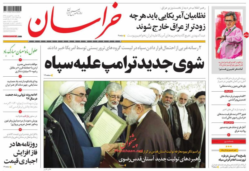 عناوین اخبار روزنامه خراسان در روز یکشنبه ۱۸ فروردين
