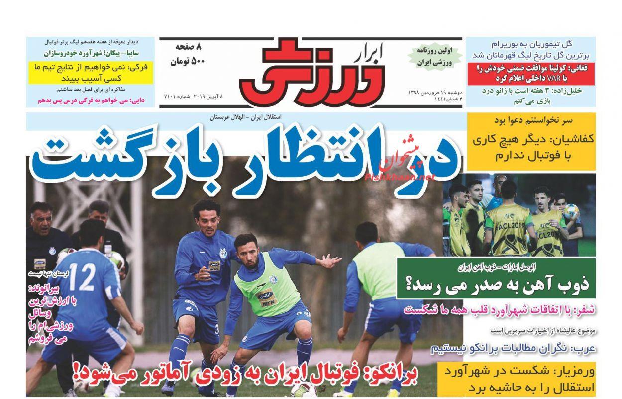 عناوین اخبار روزنامه ابرار ورزشى در روز دوشنبه ۱۹ فروردين :