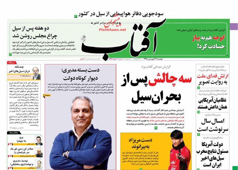عناوین اخبار روزنامه آفتاب یزد در روز دوشنبه ۱۹ فروردين :
