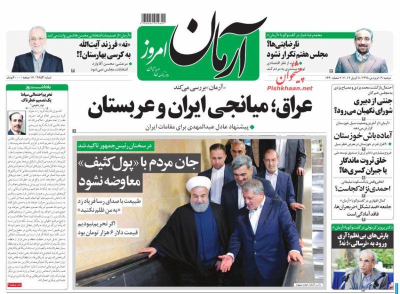 عناوین اخبار روزنامه آرمان امروز در روز دوشنبه ۱۹ فروردين :