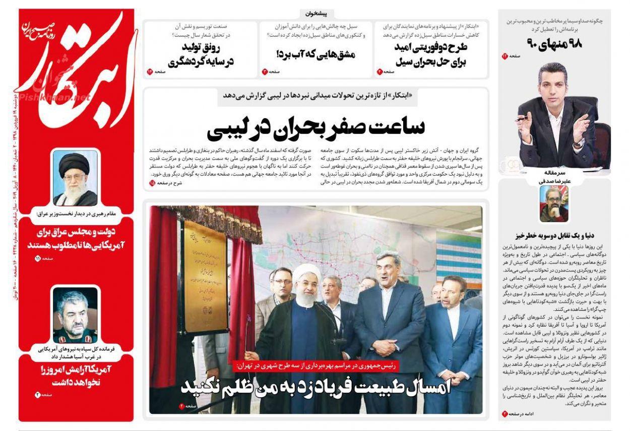 عناوین اخبار روزنامه ابتکار در روز دوشنبه ۱۹ فروردين :