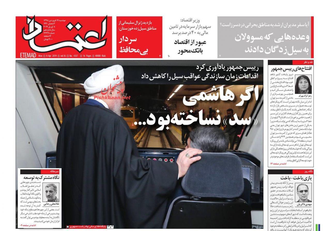 عناوین اخبار روزنامه اعتماد در روز دوشنبه ۱۹ فروردين :