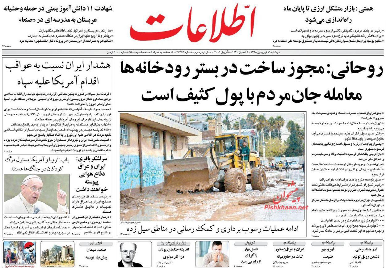 عناوین اخبار روزنامه اطلاعات در روز دوشنبه ۱۹ فروردين :
