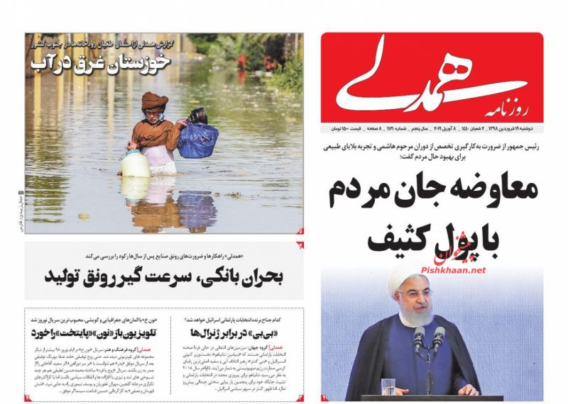 عناوین اخبار روزنامه همدلی در روز دوشنبه ۱۹ فروردين :