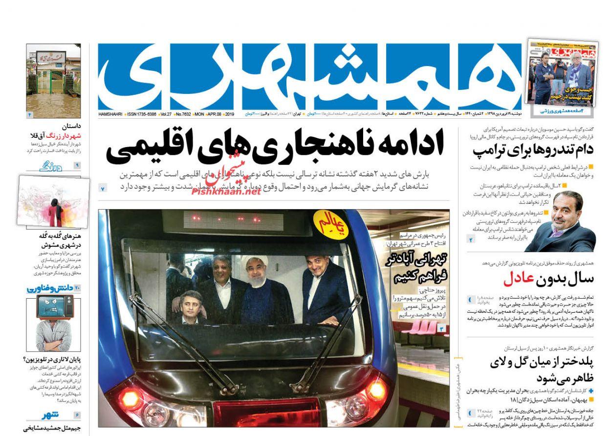 عناوین اخبار روزنامه همشهری در روز دوشنبه ۱۹ فروردين :