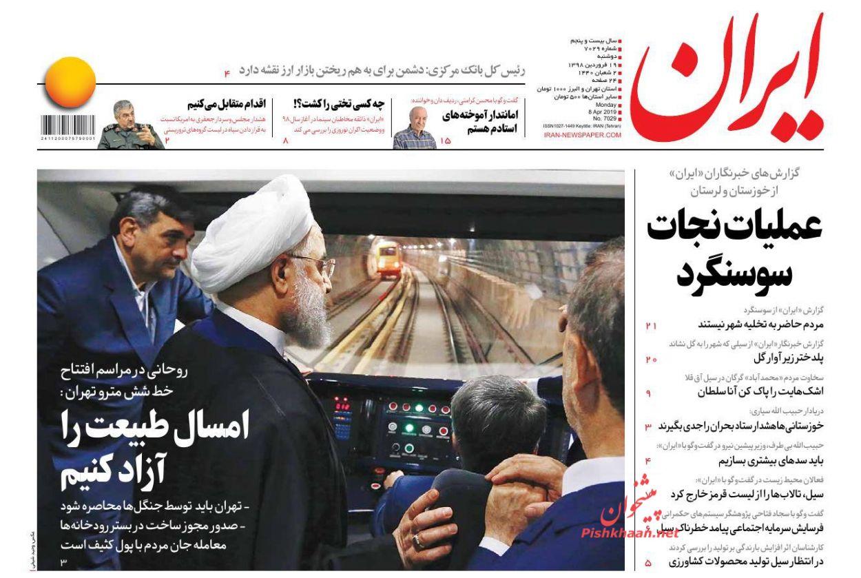 عناوین اخبار روزنامه ایران در روز دوشنبه ۱۹ فروردين :