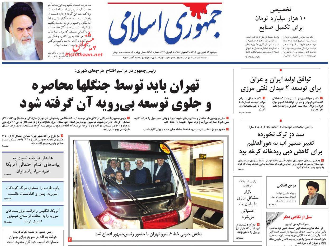عناوین اخبار روزنامه جمهوری اسلامی در روز دوشنبه ۱۹ فروردين :