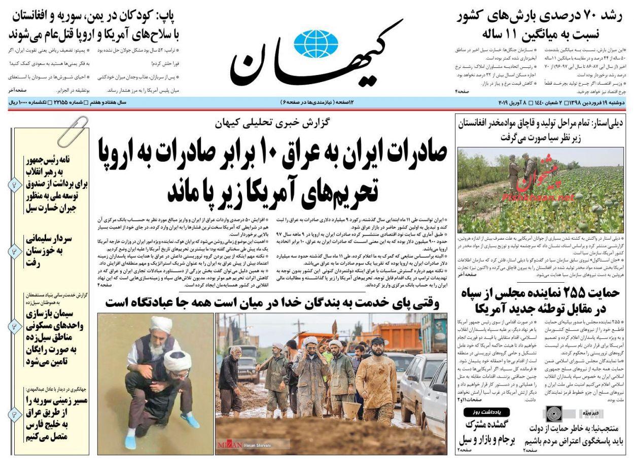 عناوین اخبار روزنامه کيهان در روز دوشنبه ۱۹ فروردين :