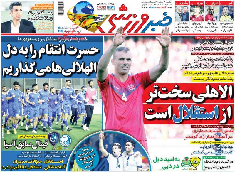 عناوین اخبار روزنامه خبر ورزشی در روز دوشنبه ۱۹ فروردين :