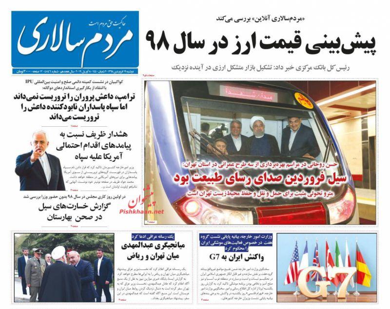 عناوین اخبار روزنامه مردم سالاری در روز دوشنبه ۱۹ فروردين :