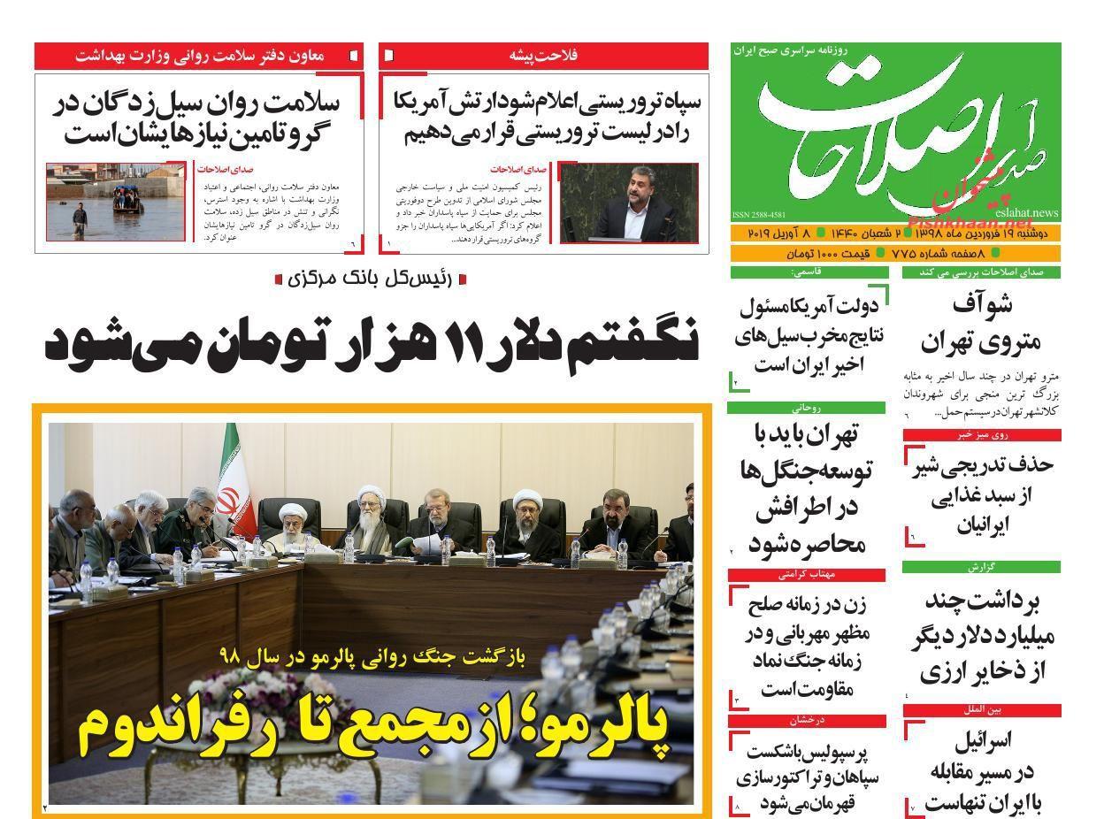 عناوین اخبار روزنامه صدای اصلاحات در روز دوشنبه ۱۹ فروردين :