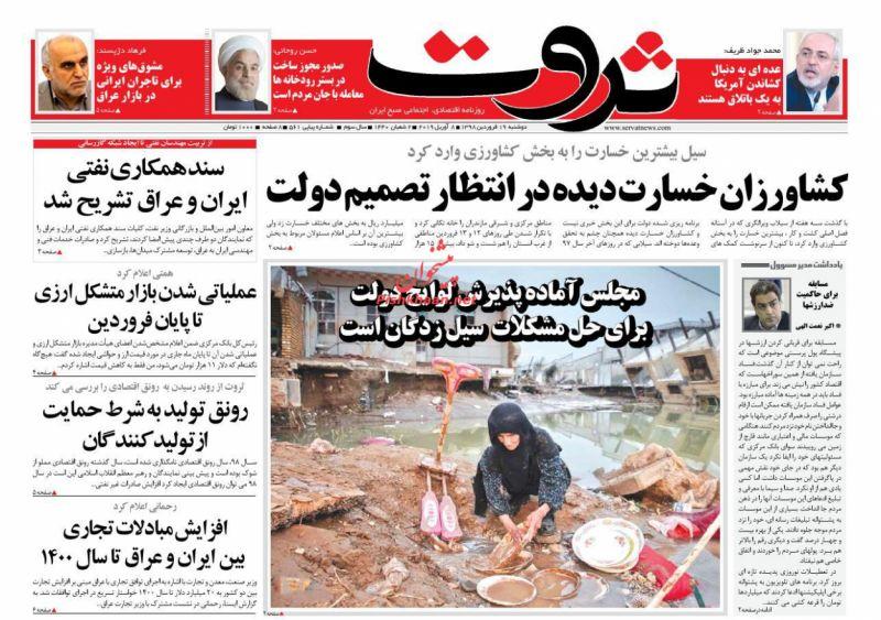 عناوین اخبار روزنامه ثروت در روز دوشنبه ۱۹ فروردين :