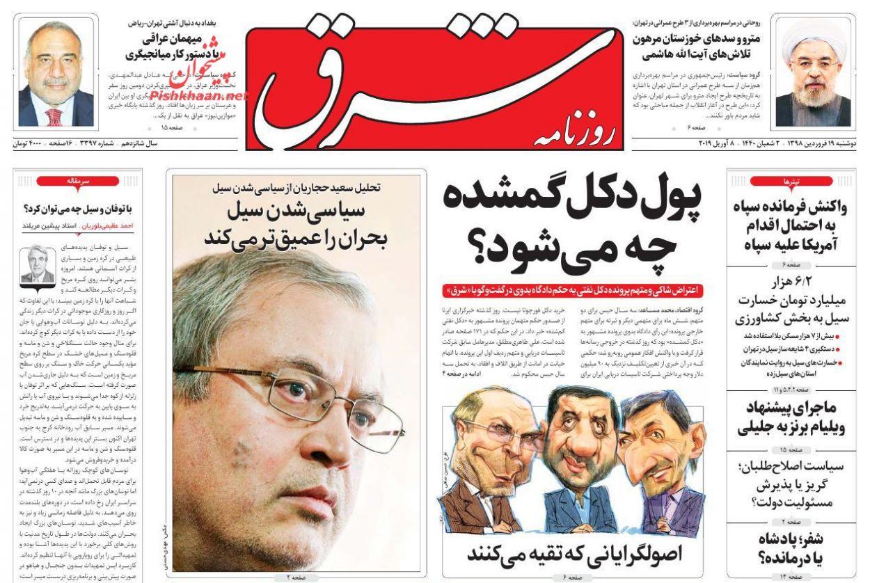 عناوین اخبار روزنامه شرق در روز دوشنبه ۱۹ فروردين :