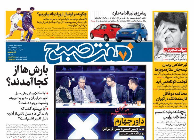 عناوین اخبار روزنامه هفت صبح در روز سهشنبه ۲۰ فروردين :