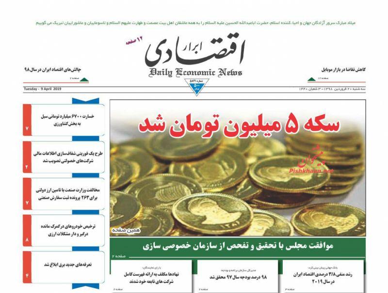 عناوین اخبار روزنامه ابرار اقتصادی در روز سهشنبه ۲۰ فروردين :