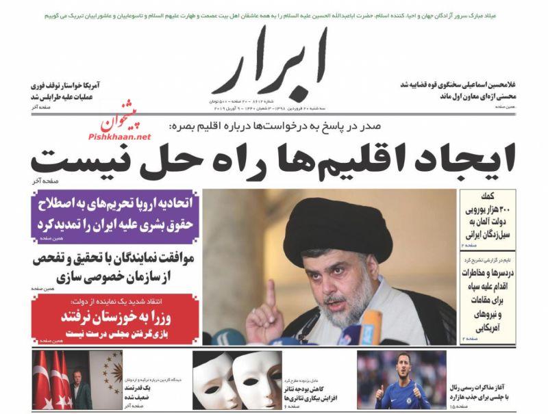 عناوین اخبار روزنامه ابرار در روز سهشنبه ۲۰ فروردين :