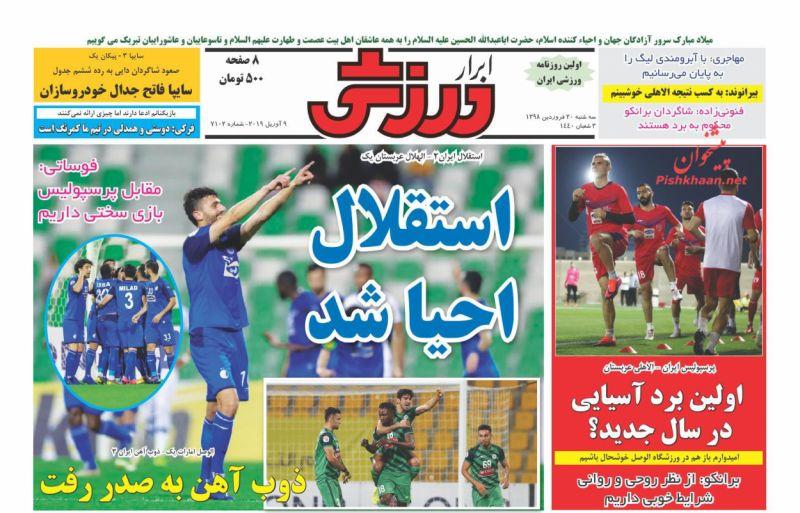 عناوین اخبار روزنامه ابرار ورزشى در روز سهشنبه ۲۰ فروردين