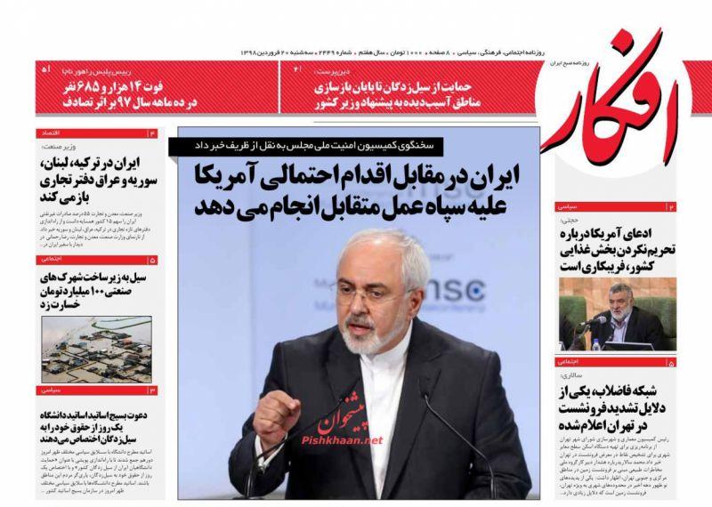 عناوین اخبار روزنامه افکار در روز سهشنبه ۲۰ فروردين :