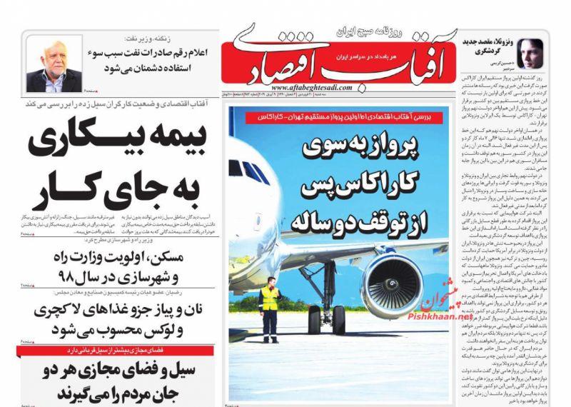 عناوین اخبار روزنامه آفتاب اقتصادی در روز سهشنبه ۲۰ فروردين :