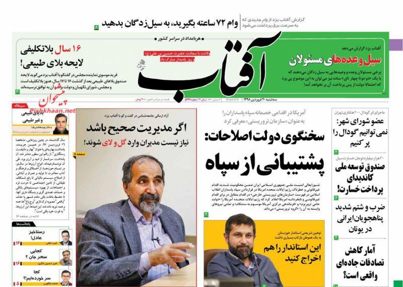 عناوین اخبار روزنامه آفتاب یزد در روز سهشنبه ۲۰ فروردين