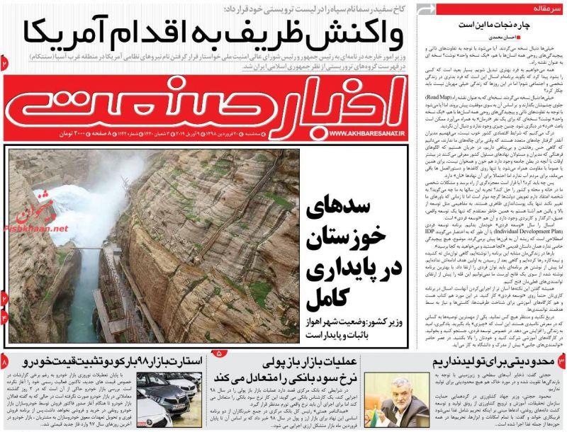 عناوین اخبار روزنامه اخبار صنعت در روز سهشنبه ۲۰ فروردين :