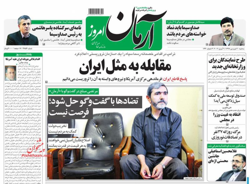 عناوین اخبار روزنامه آرمان امروز در روز سهشنبه ۲۰ فروردين