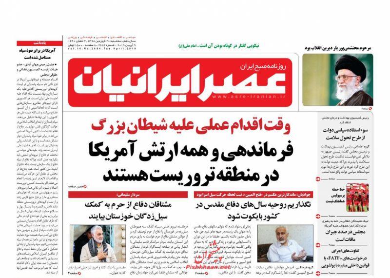 عناوین اخبار روزنامه عصر ایرانیان در روز سهشنبه ۲۰ فروردين :
