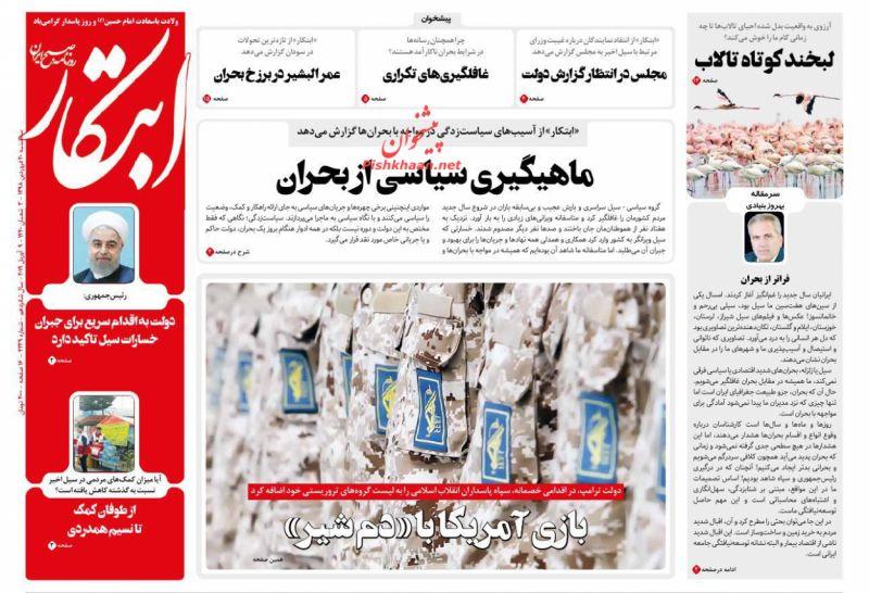 عناوین اخبار روزنامه ابتکار در روز سهشنبه ۲۰ فروردين