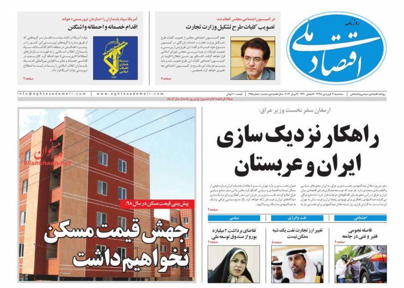 عناوین اخبار روزنامه اقتصاد ملی در روز سهشنبه ۲۰ فروردين