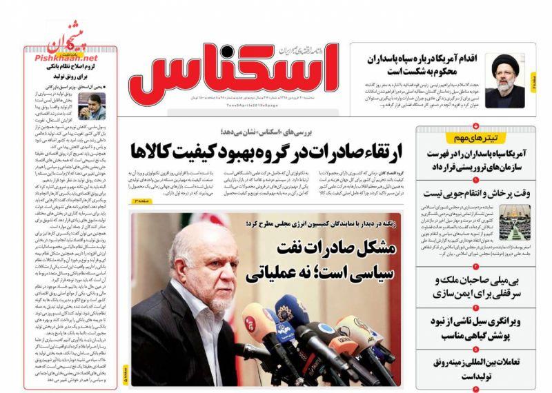 عناوین اخبار روزنامه اسکناس در روز سهشنبه ۲۰ فروردين :
