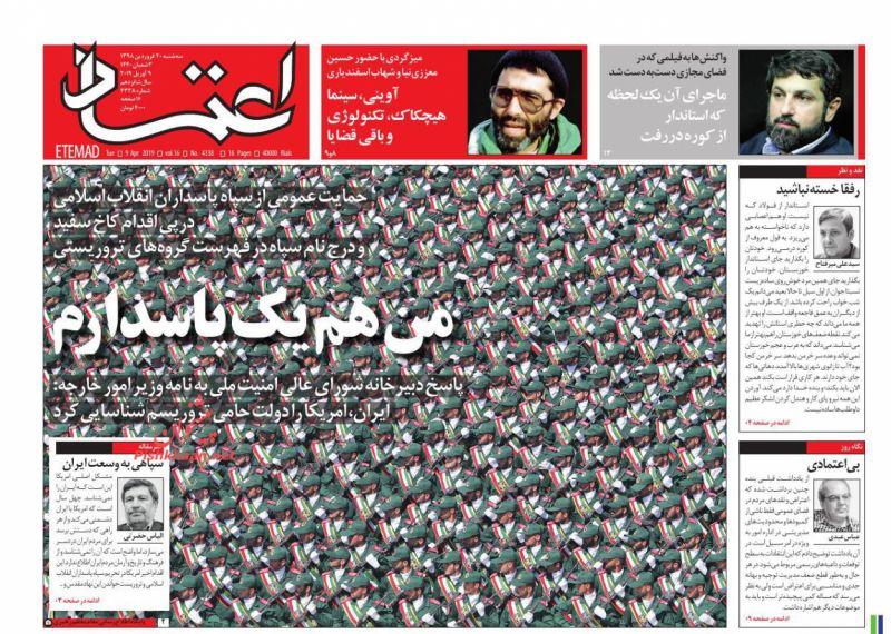 عناوین اخبار روزنامه اعتماد در روز سهشنبه ۲۰ فروردين