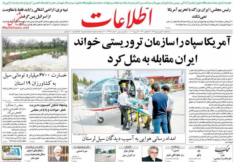 عناوین اخبار روزنامه اطلاعات در روز سهشنبه ۲۰ فروردين