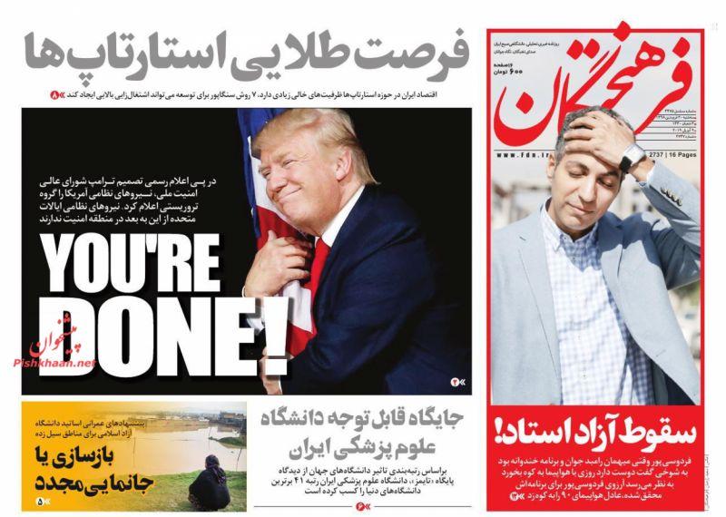 عناوین اخبار روزنامه فرهیختگان در روز سهشنبه ۲۰ فروردين :