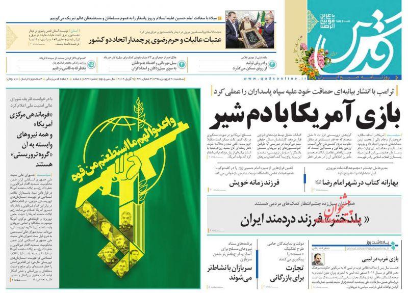 عناوین اخبار روزنامه قدس در روز سهشنبه ۲۰ فروردين :